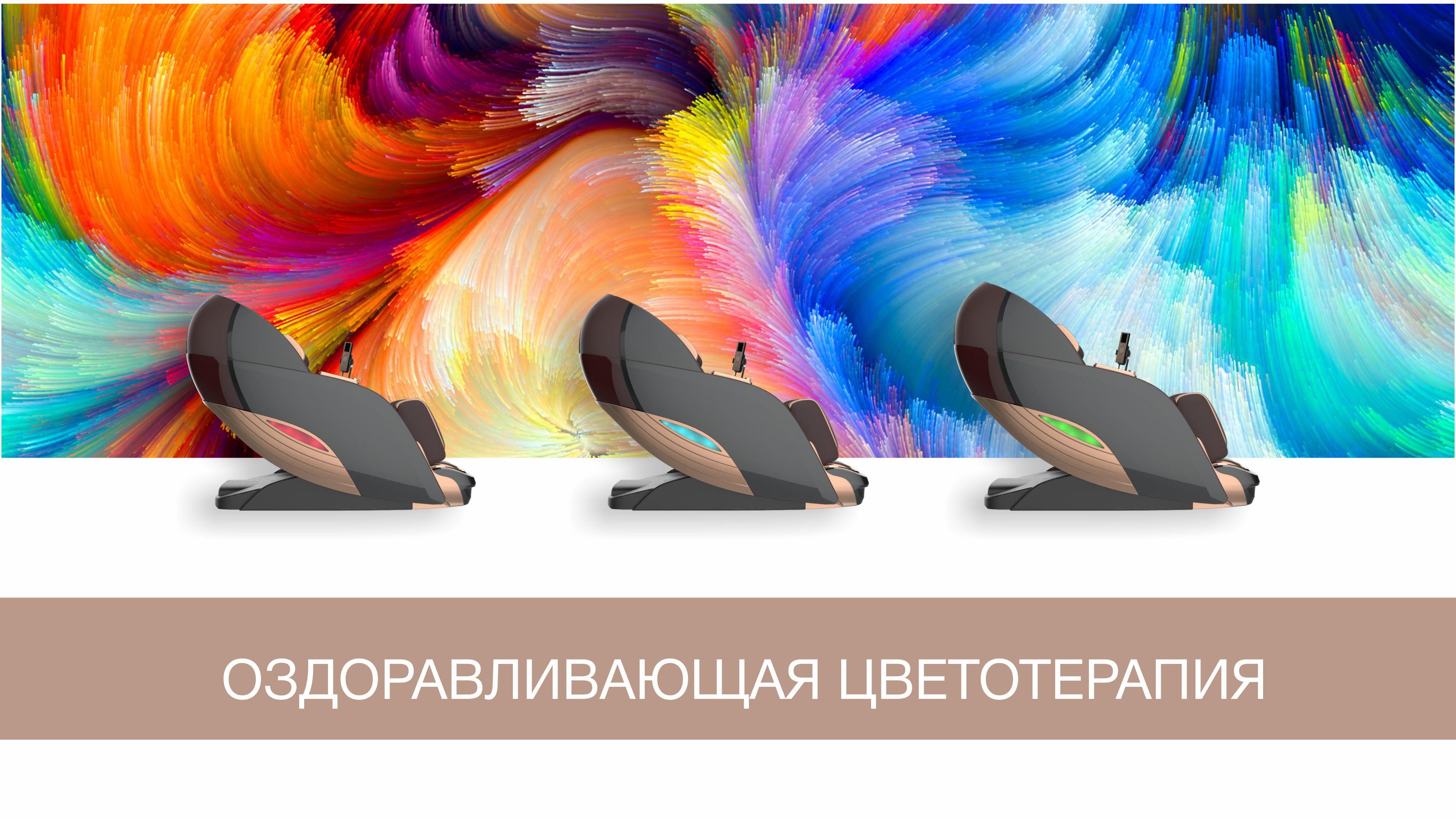 Динамическая цветотерапия - Массажное кресло Bodo Palladium Bordeaux