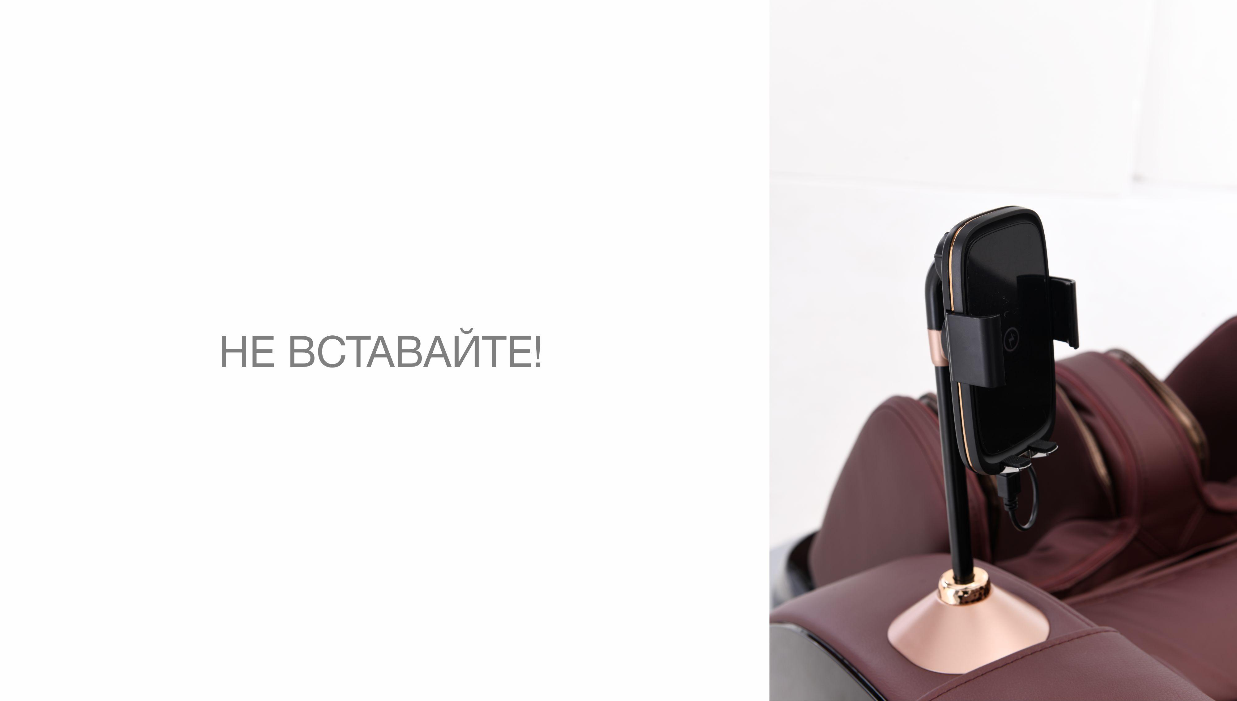 Беспроводное зарядное устройство для смартфона - Массажное кресло Bodo Palladium Bordeaux