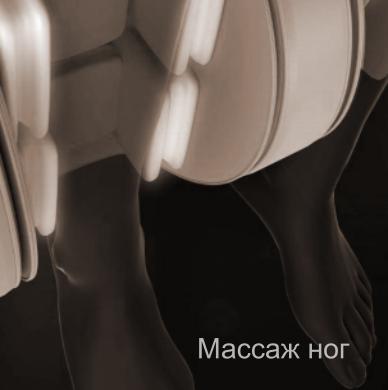 Роликовый массаж стоп - Массажное кресло Bodo Ecto Black