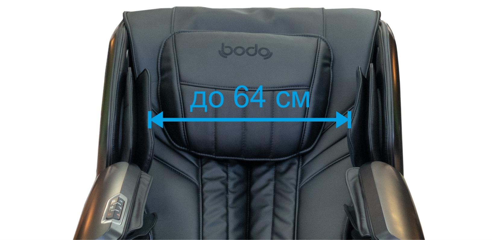 Настройка по ширине плеч - Массажное кресло Bodo Norton Black