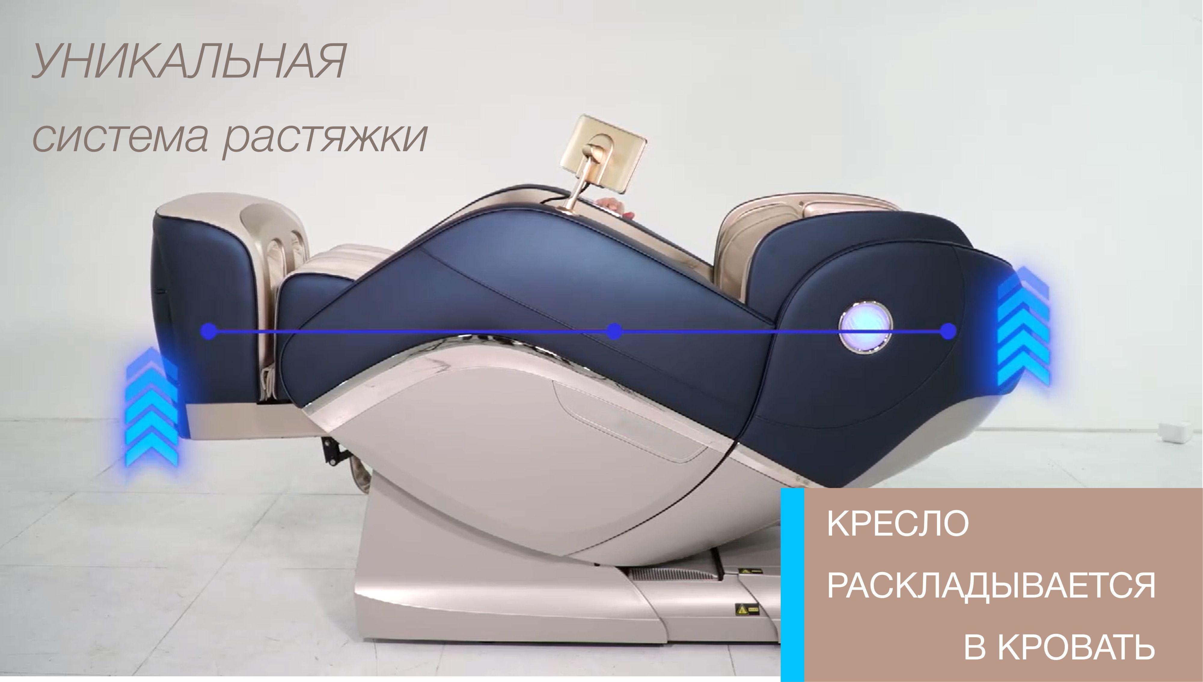 Уникальная система растяжки - Массажное кресло Bodo Excellence Light Brown
