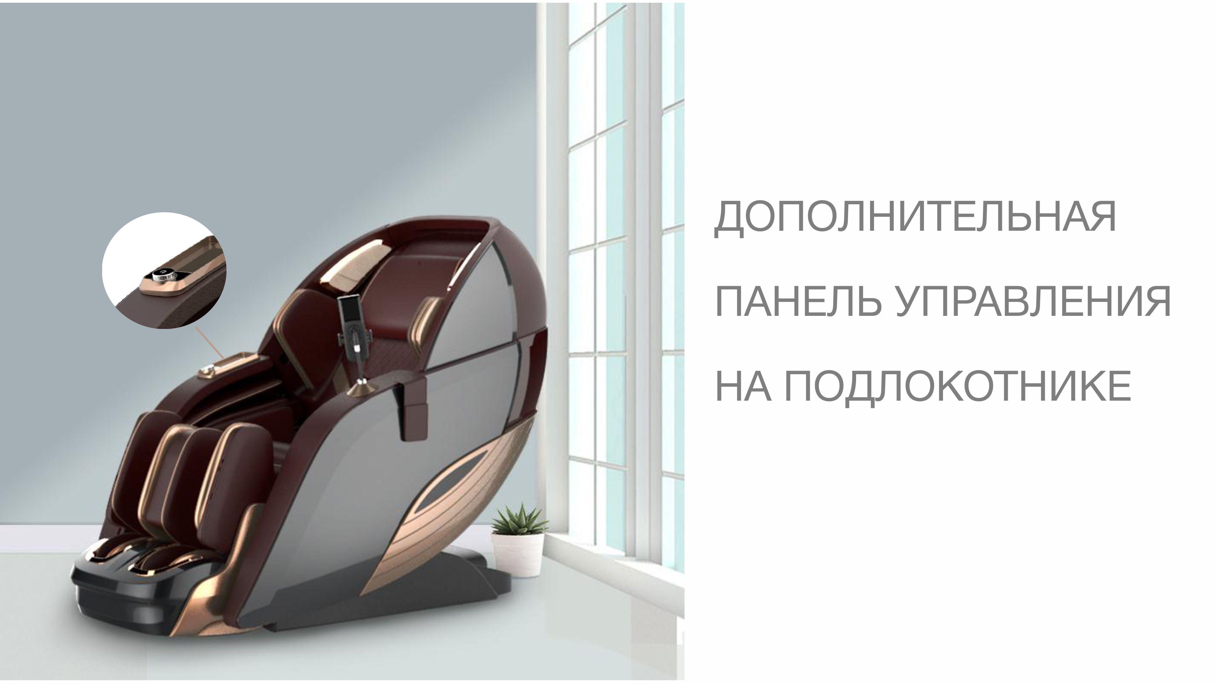Панель управления быстрого доступа - Массажное кресло Bodo Palladium Bordeaux